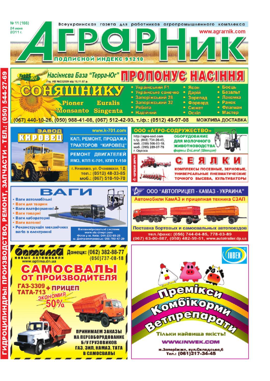 № 166 by газета АграрНик - issuu f97d49fd8f5a1