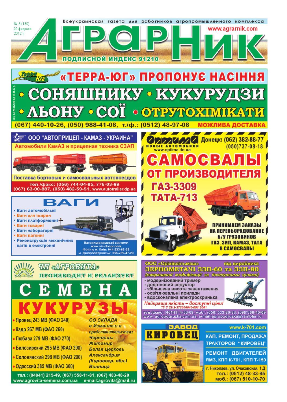 № 180 by газета АграрНик - issuu 2611afdaa353e