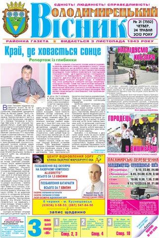 1789778af5386f Газета Володимирецький вісник №21 (7552) by 4bloka 4bloka - issuu