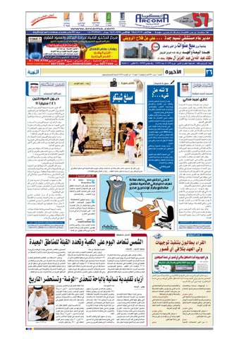 fe688ba50 almadina 20120527 by Al-Madina Newspaper - issuu