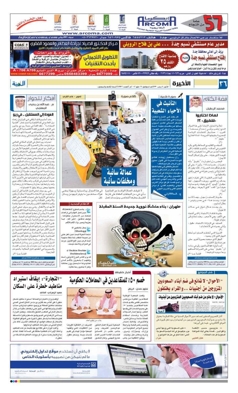 87eb07f7a Almadina20120528 by Al-Madina Newspaper - issuu
