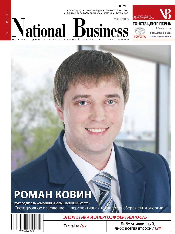Модельный бизнес горнозаводск ксения головина