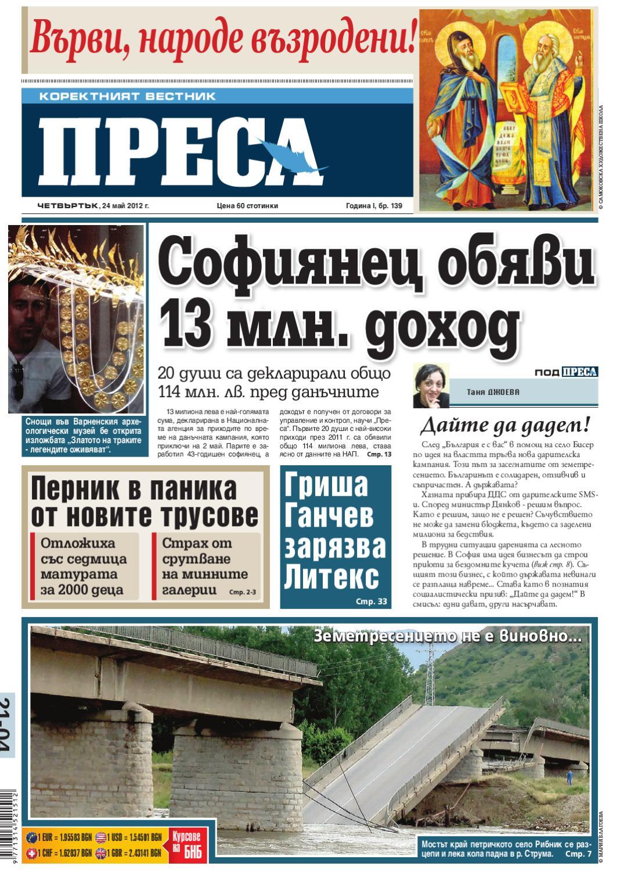 80e2682a512 Преса Брой 139 by Pressadaily - issuu