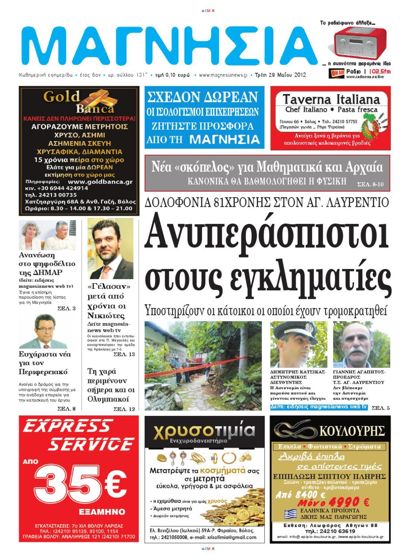 45c4b0a0c7b5 ΕΦΗΜΕΡΙΔΑ ΜΑΓΝΗΣΙΑ by Magnesia Newspaper - issuu