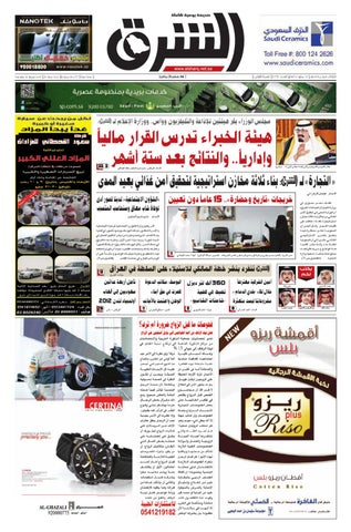e5b96fb4a الشرق المطبوعة - عدد 177 - الدمام by صحيفة الشرق السعودية - issuu