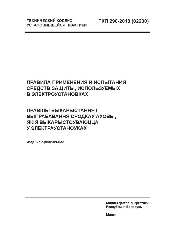 ткп 290-2010