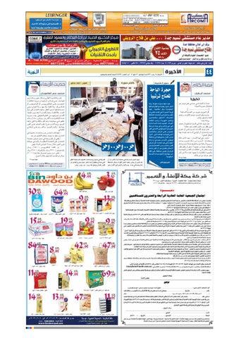 9bad536ef3383 madina 20120530 by Al-Madina Newspaper - issuu