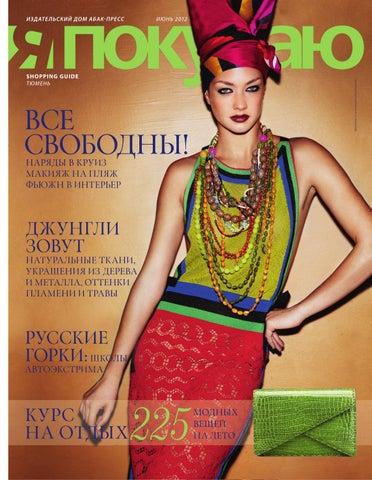 Yo Pokupayou Tyumen June 2010 by Shopping Guide «Я Покупаю» Тюмень ... 9fc37c710b5