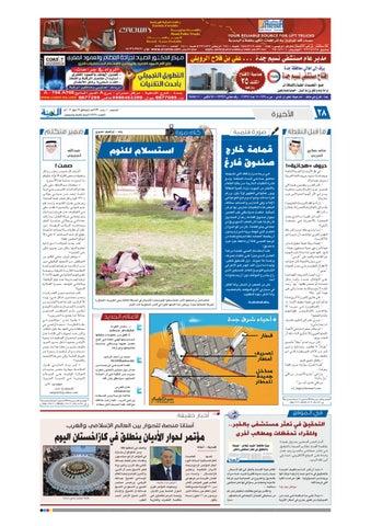 f4a9c191ed625 madina 20120531 by Al-Madina Newspaper - issuu