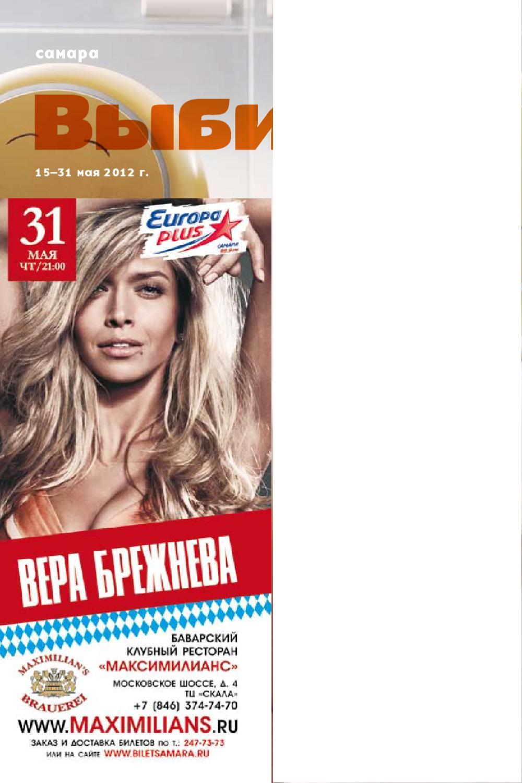 Юлия захарова секс бесплатно прибамбасов