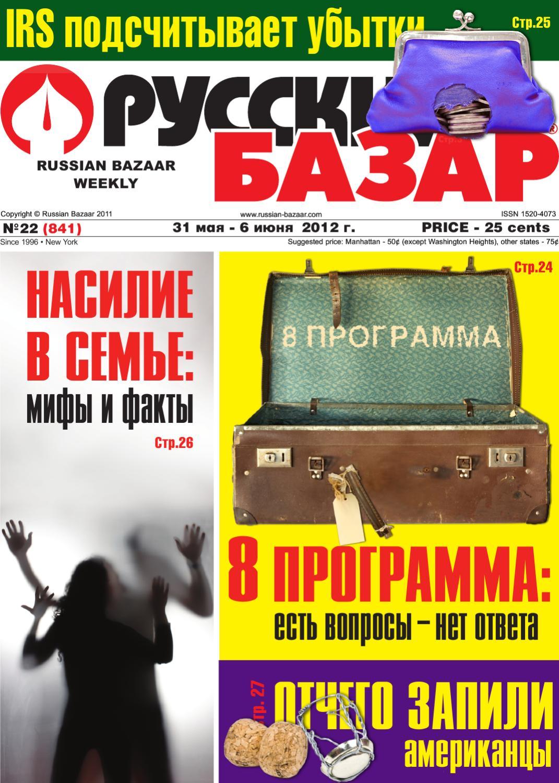 Russian Bazaar 841 May 31 By Russian Bazaar Newspaper Issuu