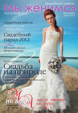 64829bc1c94 Мы женимся. 23(3). Июнь-июль 2012 by Мы женимся - issuu