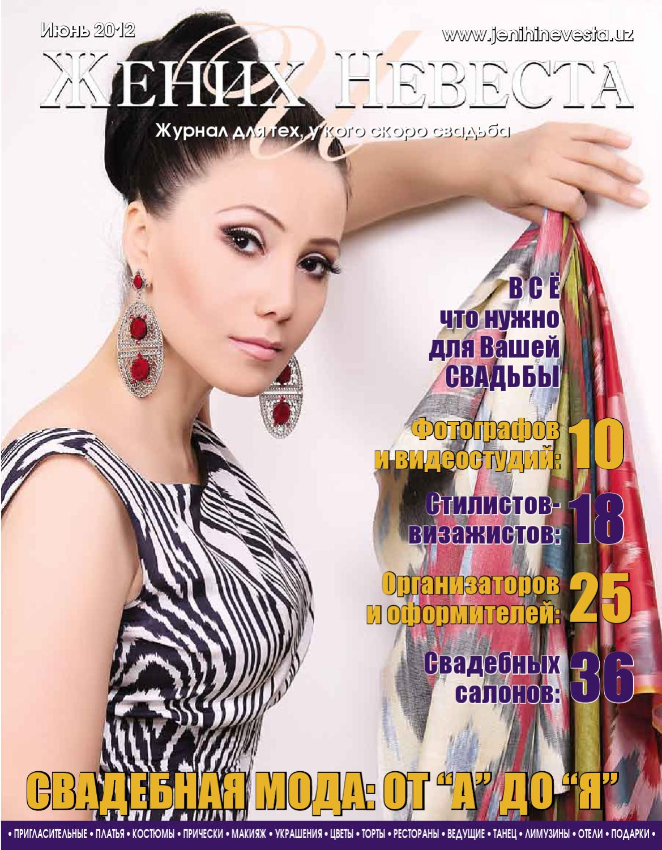 a4e2826d8051887 ЖЕНИХ и НЕВЕСТА - Июнь 2012 by Karen Baytalov - issuu