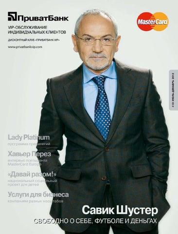 Каталог Приватбанк by week-end week-end - issuu 967f3cbf72c94