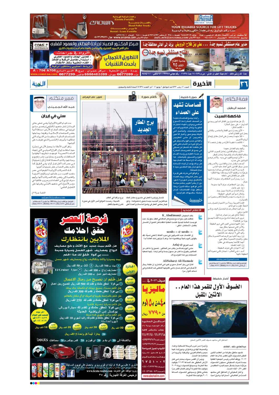 Madina 20120602 By Al Madina Newspaper Issuu