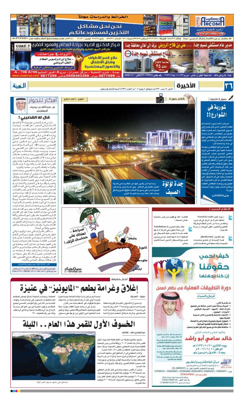 Almadina20120604 By Al Madina Newspaper Issuu