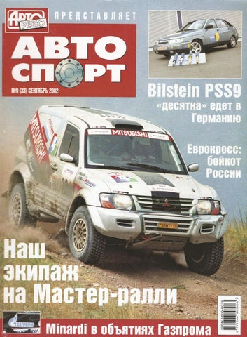 asport 09.2002 by asport. ru - issuu a7b9090c6abe6