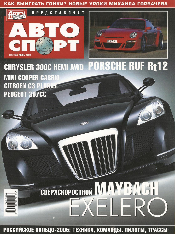 Через 4 года концерном Fiat-Chrysler будут рулить молодые панки
