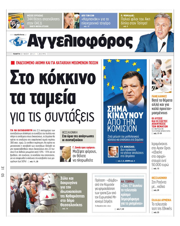 ΑΓΓΕΛΙΟΦΟΡΟΣ 31 05 2012 by Εκδοτική Βορείου Ελλάδος Α.Ε. - issuu 62cd91f2286