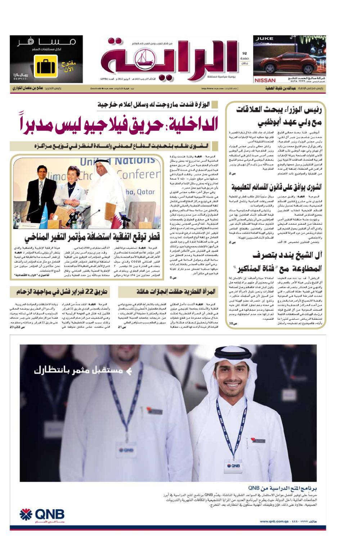 ebc249bcd133b جريدة الراية القطرية by King Messi - issuu
