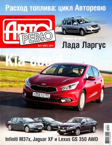 Авторевю №11 (Россия)  2012  by Artem Kravchenko - issuu 46b8c1929687a