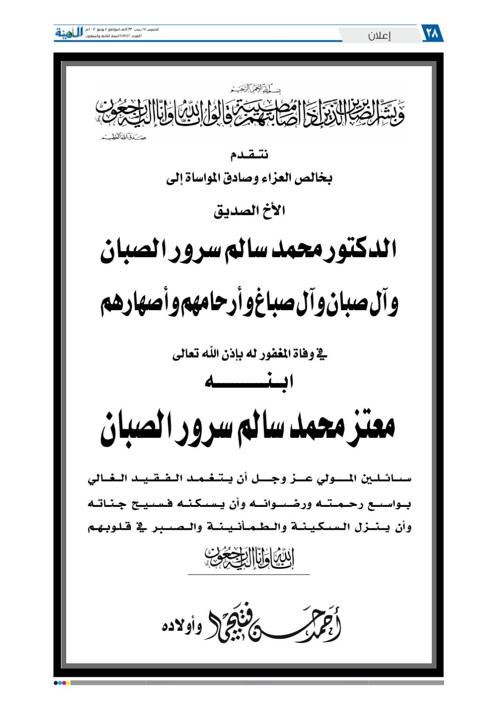 3513d440a madina 20120607 by Al-Madina Newspaper - issuu