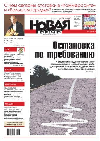 f89b380e4b9 Новая Газета №63 (пятница) от 8.06.2012 by Novaya Gazeta - issuu