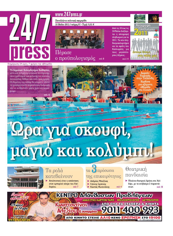 Online Αρμένικη ιστοσελίδα γνωριμιών