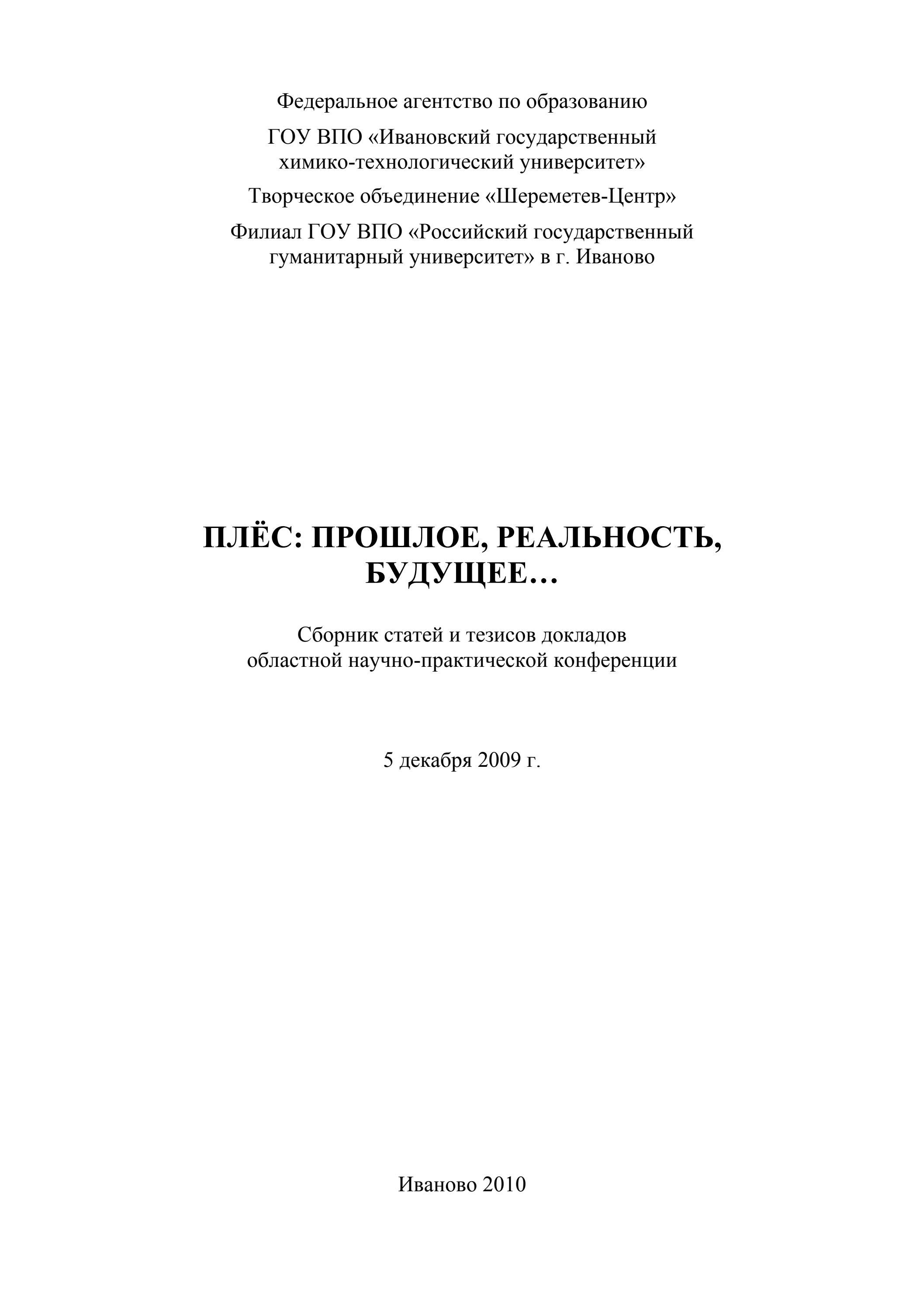 69c4ca592777 ПЛЁС: ПРОШЛОЕ, РЕАЛЬНОСТЬ,БУДУЩЕЕ… by Филиал РГГУ в г. Иваново - issuu