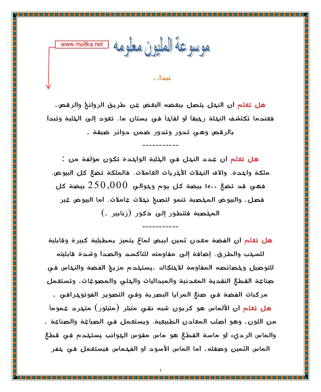 2ce8cb6f7 موسوعة المليون معلومة by مصطفى ابو صباح - issuu