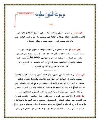 b54f7b118 موسوعة المليون معلومة by مصطفى ابو صباح - issuu