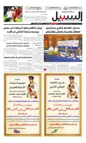01e13cad4ec20 عدد الاحد 10 حزيران 2012 by Assabeel Newspaper - issuu