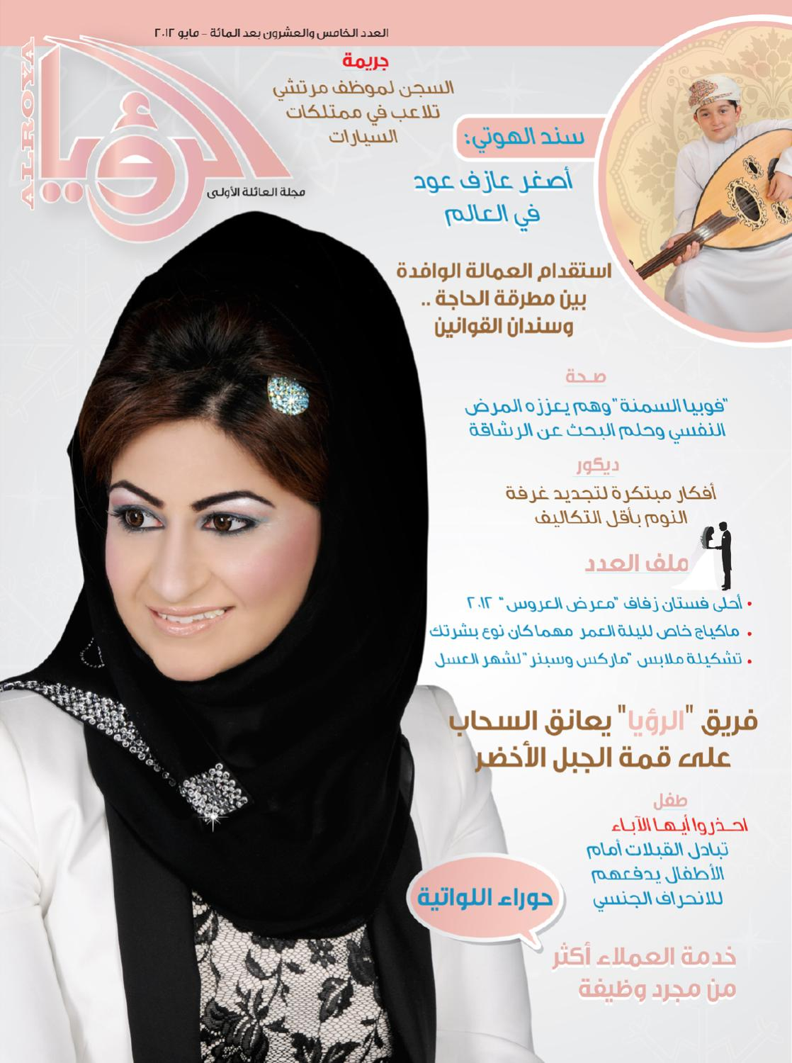 c96556971aef3 may 2012 by ALROYA Magazine - issuu