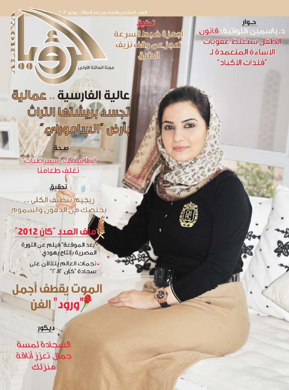 fe3293659 june 2012 by ALROYA Magazine - issuu