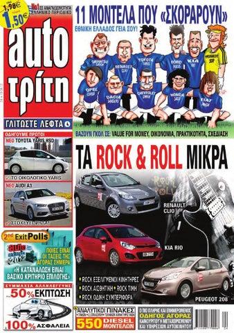 AutoTρίτη Digital 24 2012 by autotriti - issuu 8503faf6d29
