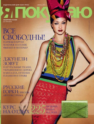 ce52d57f25b7 Shopping Guide «Я Покупаю. Астрахань» by shpping guide journal - issuu