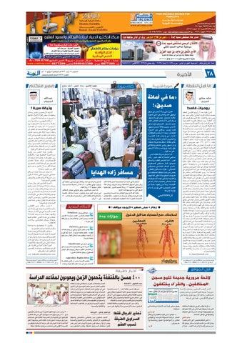 dabb05491f1c7 madina 20120614 by Al-Madina Newspaper - issuu