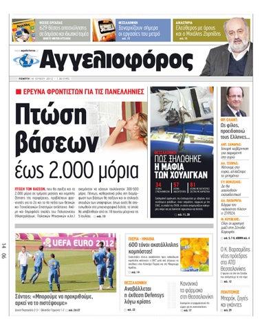 95af3a6ab2 ΑΓΓΕΛΙΟΦΟΡΟΣ 14 6 2012 by Εκδοτική Βορείου Ελλάδος Α.Ε. - issuu