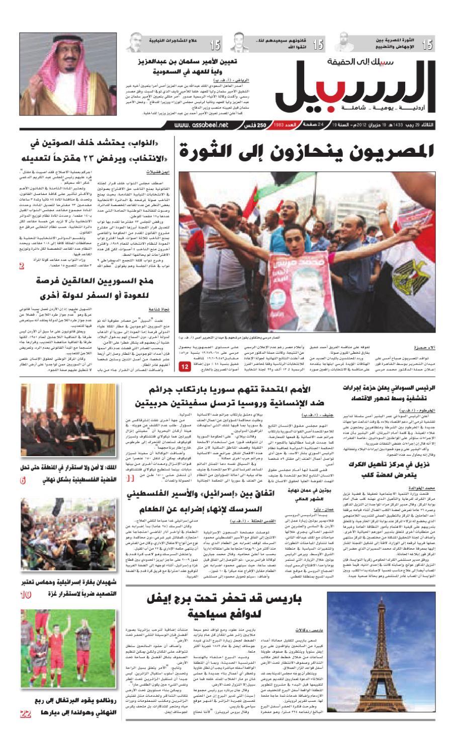 7854f7c96c31a عدد الثلاثاء 19 حزيران 2012 by Assabeel Newspaper - issuu