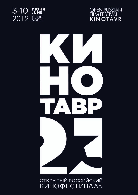 каталог оркф кинотавр By Artyom Arsenyan Issuu