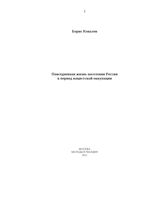 Повседневная жизнь России в период нацистской оккупации (Ковалев Борис,  Молодая Гвардия) by Premia Prosvetitel - issuu 0b18606f798