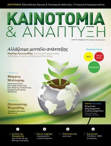 Ka Business Εκδοση 1 by Καινοτομία και Ανάπτυξη - issuu a1cb7670726