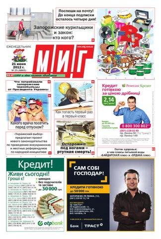 839ebd227849e Газета МИГ №25 by Vladimir Evchenco - issuu