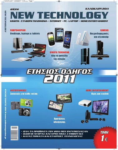 46dcbd9a31 New Technology Annual Guide 2011 by DIAKOFTO PRESS - issuu