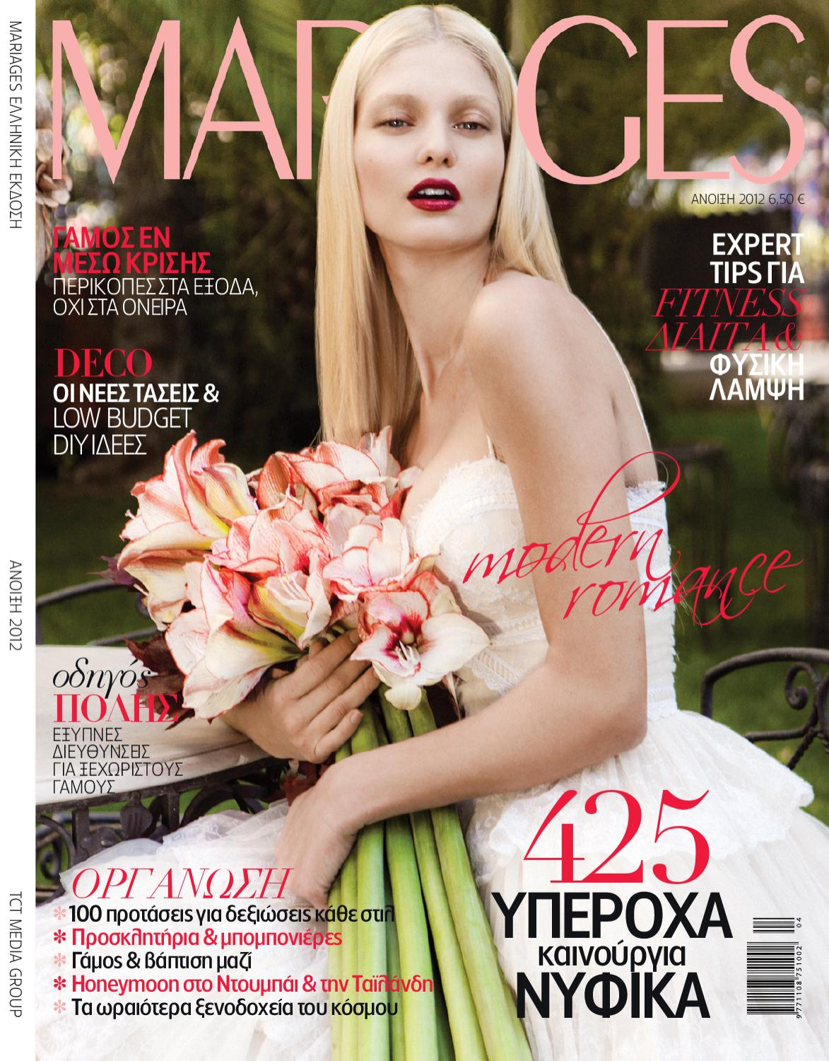 Mariages Άνοιξη 2012 by TCT MEDIA - issuu c75e145a059