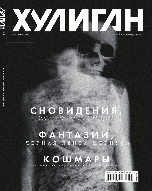 Хулиган картинки с надписями, открытки ульяновске