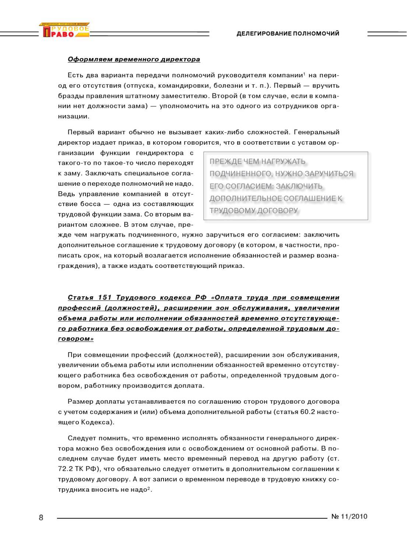 Статья 151 настоящего кодекса
