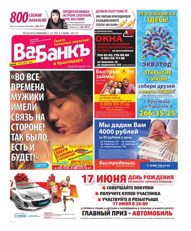 знакомства краснодаре газете в