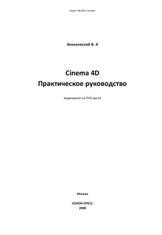 cinema 4d библиотека материалов и объектов