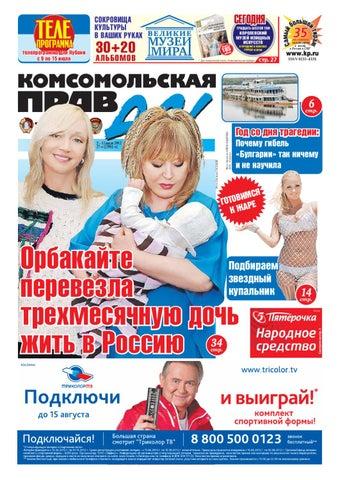 chlen-seks-viktorii-gorban-s-patsanami-v-bane-bryanskoy-oblasti